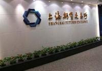 在上海期貨交易所開戶需要多少資金?