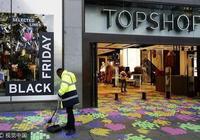 Topshop澳大利亞特許經營業務破產 母公司接盤