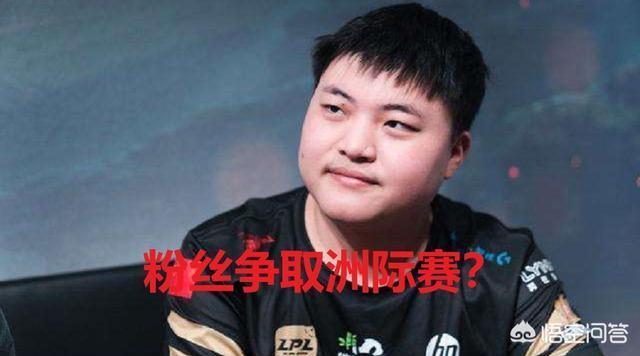 如何評價RNG粉絲建議TOP讓出洲際賽名額?