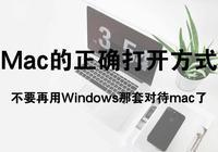 Mac的正確打開方式--不要像用Windows一樣用Mac!