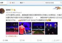 世乒賽合練後獲美方700億投入,劉國樑幽默表示英語不太好,不會被蒙吧,你怎麼看?
