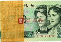"""中國人民銀行為何不發行""""2元紙幣""""了?"""