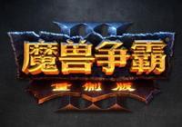 響應《魔獸爭霸3:重製版》號召!傳奇人物風雲再起續寫輝煌篇章