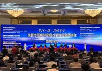 簽約18.2億!北京懇談會河口區取得積極成果