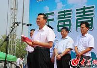 6.26禁毒日 菏澤市禁毒志願者服務隊成立儀式舉行
