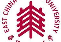 華東師範大學好嗎?