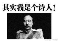 """""""詩人""""張宗昌,不許笑!"""