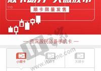 不停步:中國聯通聯手《同花順》推大小順卡