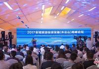 全域旅遊應該如何投資?旅遊大咖論劍齊雲山