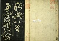 《懷素秋興八首》古籍(傳)