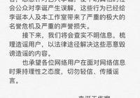 """李誕工作室發聲明,""""疑似李誕出軌""""為不實內容"""