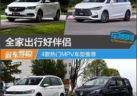 全家出行好伴侶 4款熱門MPV車型推薦