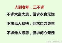 人到老年:3不求,3不說,3不做,3不棄,3不怕,3不問!句句精闢