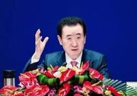 王健林參加萬達年會:不太開心,今年就不唱歌了!
