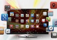 如何看待智能電視?