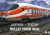 兩年前日本費盡心思搶去的印度高鐵修建項目,現在進展如何,日本政府為什麼後悔了?