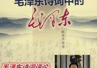 毛澤東詩詞中的毛澤東之十【毛澤東與李白相約千年之三】