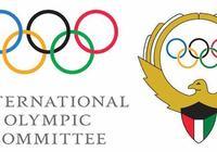 國際奧委會正式解除對科威特奧委會禁令,科威特將重返奧運家庭
