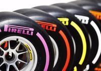 F1:倍耐力計劃在2018年增加輪胎配方