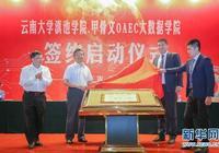 雲南大學滇池學院成立大數據學院