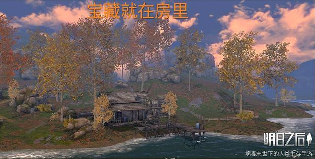 明日之後:秋日森林大尋寶,探索地圖四寶藏,一千金條妥妥的