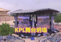 KPL官方補償玩家KPL皮膚免費送是小事,幸運玩家拿到武則天