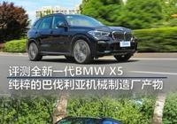 評測BMW全新一代X5 純粹的巴伐利亞機械製造廠產物