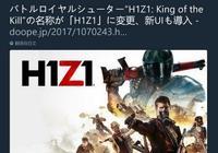 《H1Z1:殺戮之王》改名《H1Z1》 11月正式版上線
