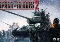 類似英雄連那樣的二戰即時戰略類遊戲有哪些推薦?