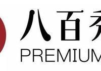 """""""八百秀才""""當選廣州茶博會唯一指定紅茶是否因為""""高學歷""""?"""
