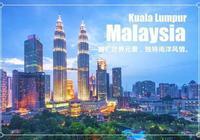 馬來西亞經濟支撐者——馬來西亞十大富豪