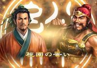 《三國志13》中文版390元,為何《三國:全面戰爭》中華區只賣199