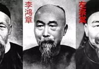 此人才是晚清能夠續命的最大功臣,不是曾國藩,也不是李鴻章
