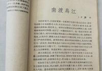 蕭華上將:南渡烏江