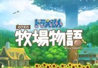 來自未來的外掛?《哆啦A夢 野比大雄的牧場物語》6月中旬發售