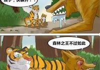 漫畫:怕得狂犬病的老虎