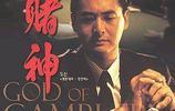 香港十部經典賭片,我更愛發哥的賭神