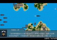 《艦隊大作戰2》:一個逗比、海戰、移動、塔防、遊戲!