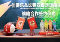 【官宣】2019年佳得樂品牌與長春亞泰足球俱樂部戰略合作發佈
