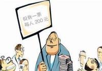 陝西咸陽通報曹家寨村賄選案:給2000名選民送400萬元