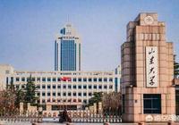山東省內排名前五的大學,你知道嗎?