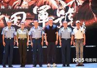 重大革命歷史題材《古田軍號》走進空軍指揮學院