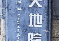 有街有巷有院落,麗江古城絕對不能錯過之——天地院