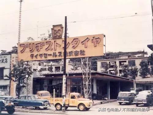 石橋夢想——普利司通發展史