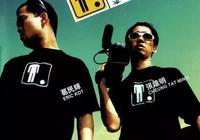 """這部黑色喜劇奠定了彭浩翔""""鬼才導演""""的地位,它是中國版的《低俗小說》"""