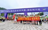 """""""向山而跑 非凡之路"""":""""2017中國山地馬拉松系列賽——利川站"""",精彩舉行"""