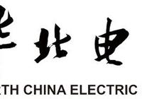 為什麼河北總認為華北電力大學不屬於河北?