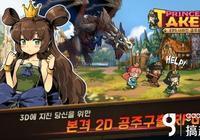RPG手遊《Princess Taken》31vs31團體戰