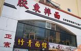 青島這家麵館上了《舌尖》而成網紅,一年後迴歸平淡