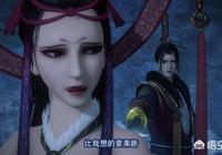 《畫江湖之不良人》有人說女帝是一個可憐的人,你們怎麼看?